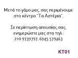 Κείμενο #01 (Κωδ. ΚΤ01)