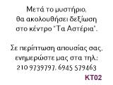 Κείμενο #02 (Κωδ. ΚΤ02)
