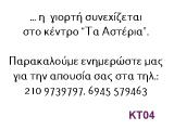 Κείμενο #04 (Κωδ. ΚΤ04)