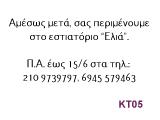 Κείμενο #05 (Κωδ. ΚΤ05)